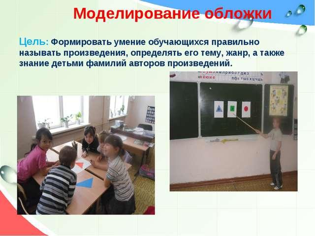 Моделирование обложки Цель: Формировать умение обучающихся правильно называт...