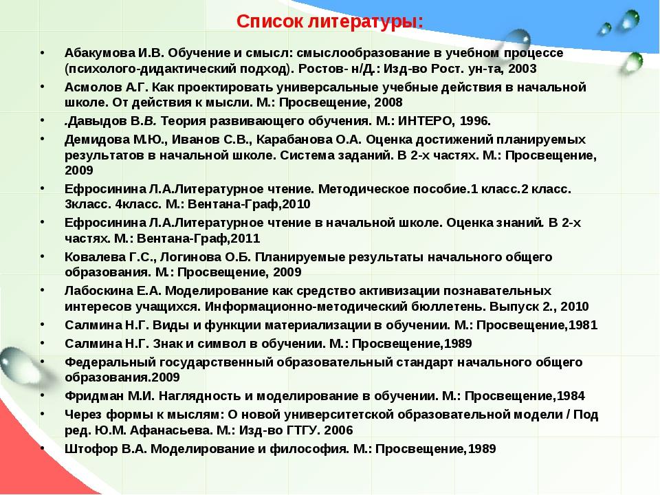 Список литературы: Абакумова И.В. Обучение и смысл: смыслообразование в учебн...