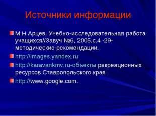 Источники информации М.Н.Арцев. Учебно-исследовательная работа учащихся//Заву