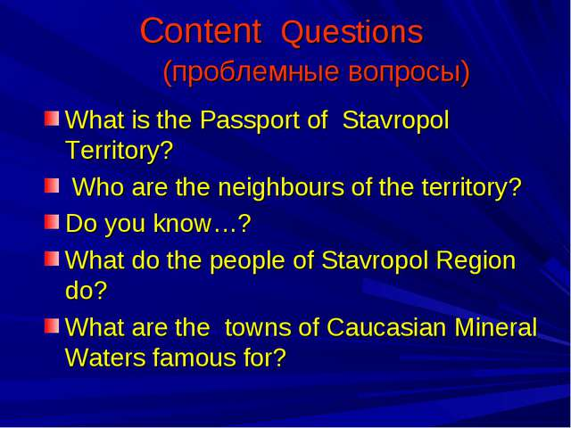 Content Questions (проблемные вопросы) What is the Passport of Stavropol Terr...