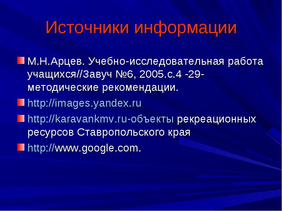 Источники информации М.Н.Арцев. Учебно-исследовательная работа учащихся//Заву...