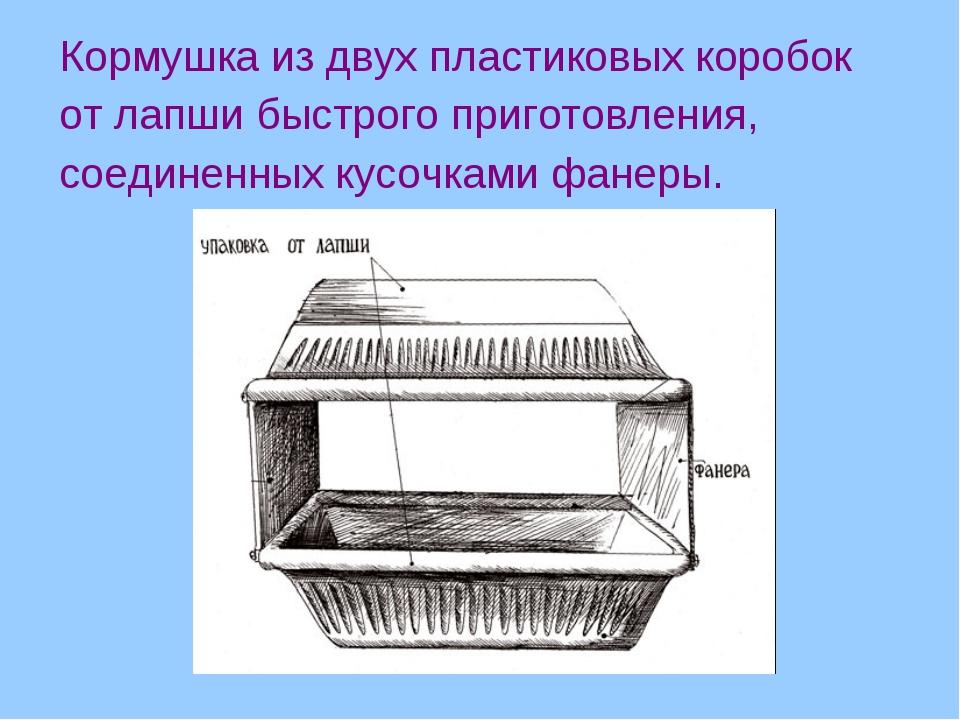 Кормушка из двух пластиковых коробок от лапши быстрого приготовления, соедине...
