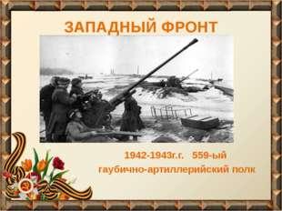 ЗАПАДНЫЙ ФРОНТ 1942-1943г.г. 559-ый гаубично-артиллерийский полк