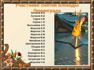 Участники снятия блокады Ленинграда Боганов И.В. Боганов В.И. Садов А.М. Улу