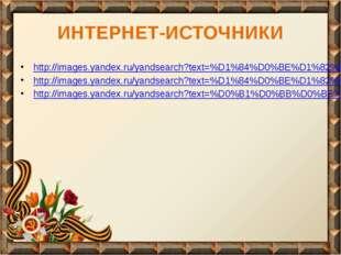 ИНТЕРНЕТ-ИСТОЧНИКИ http://images.yandex.ru/yandsearch?text=%D1%84%D0%BE%D1%82