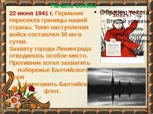 Начало войны 22 июня 1941 г. Германия пересекла границы нашей страны. Темп н