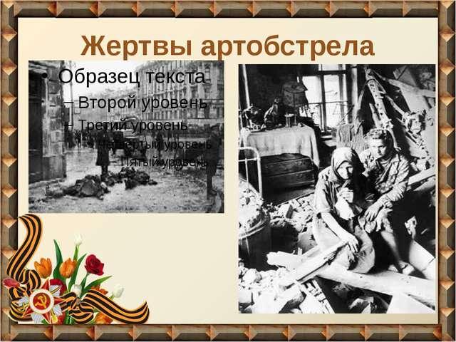 Жертвы артобстрела