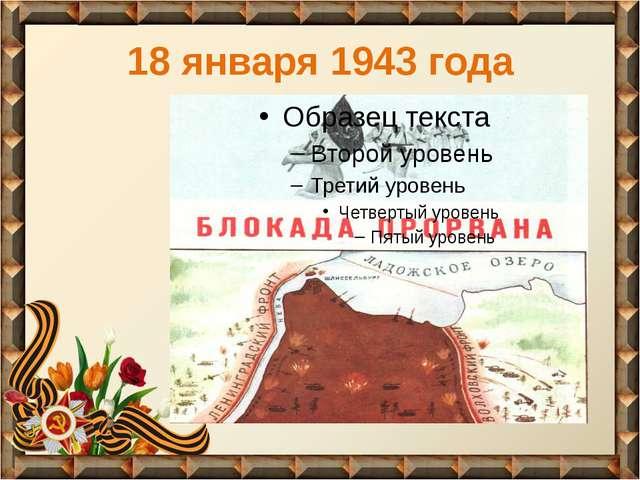 18 января 1943 года