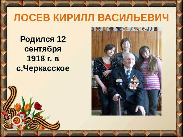 ЛОСЕВ КИРИЛЛ ВАСИЛЬЕВИЧ Родился 12 сентября 1918 г. в с.Черкасское