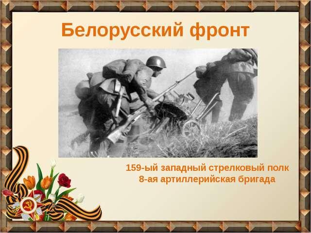 Белорусский фронт 159-ый западный стрелковый полк 8-ая артиллерийская бригада
