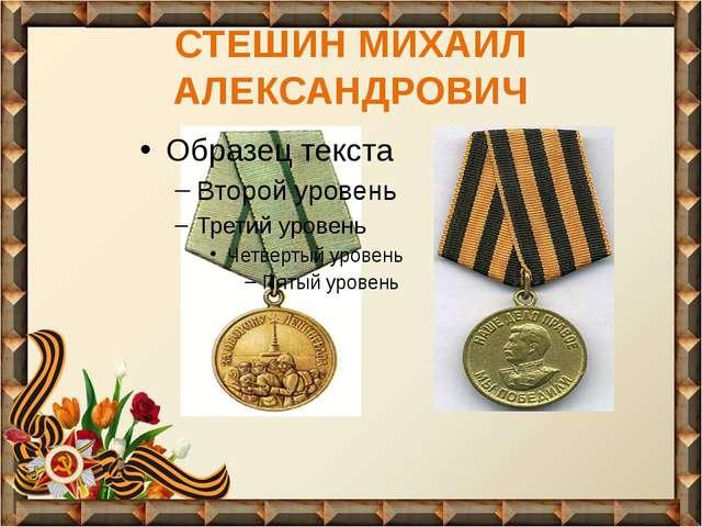 СТЕШИН МИХАИЛ АЛЕКСАНДРОВИЧ
