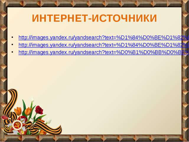 ИНТЕРНЕТ-ИСТОЧНИКИ http://images.yandex.ru/yandsearch?text=%D1%84%D0%BE%D1%82...