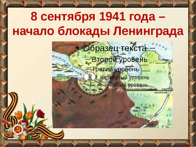 8 сентября 1941 года – начало блокады Ленинграда