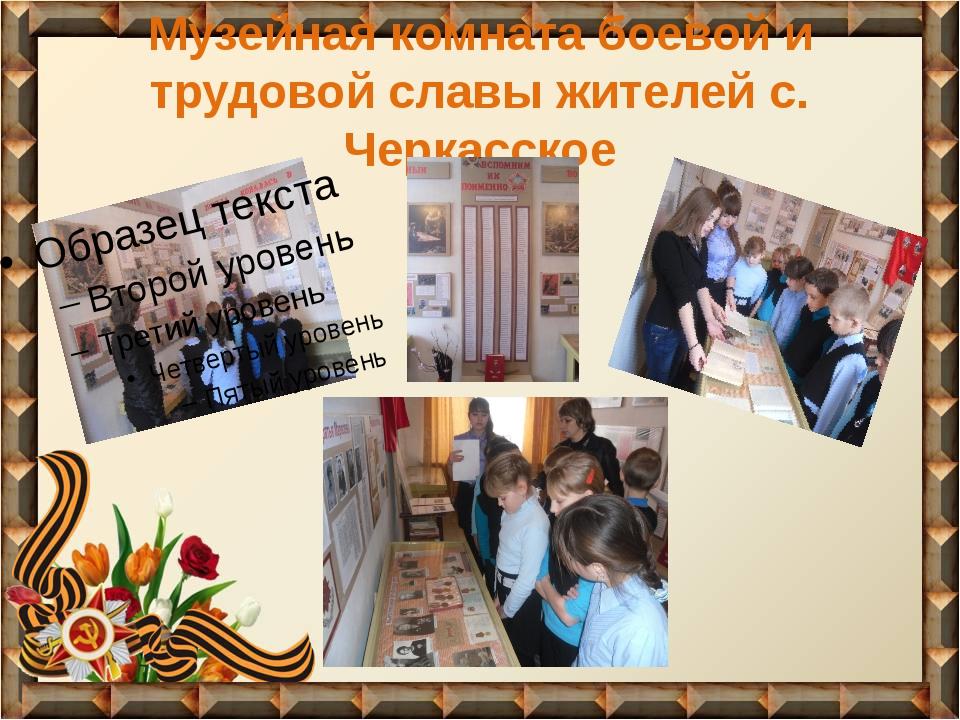Музейная комната боевой и трудовой славы жителей с. Черкасское