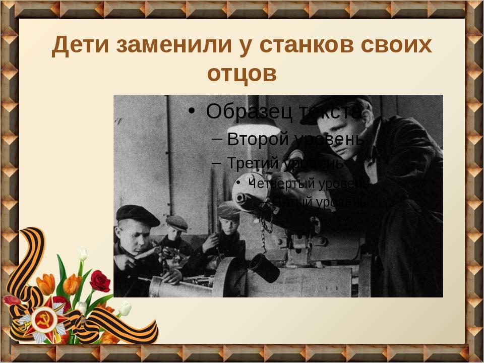 Дети заменили у станков своих отцов