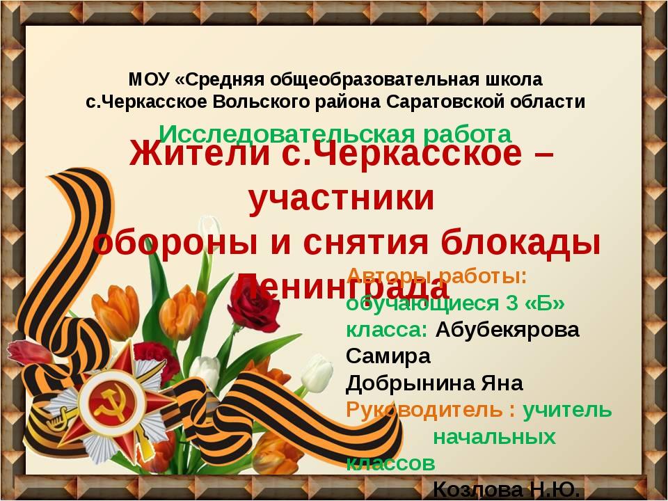 МОУ «Средняя общеобразовательная школа с.Черкасское Вольского района Саратов...