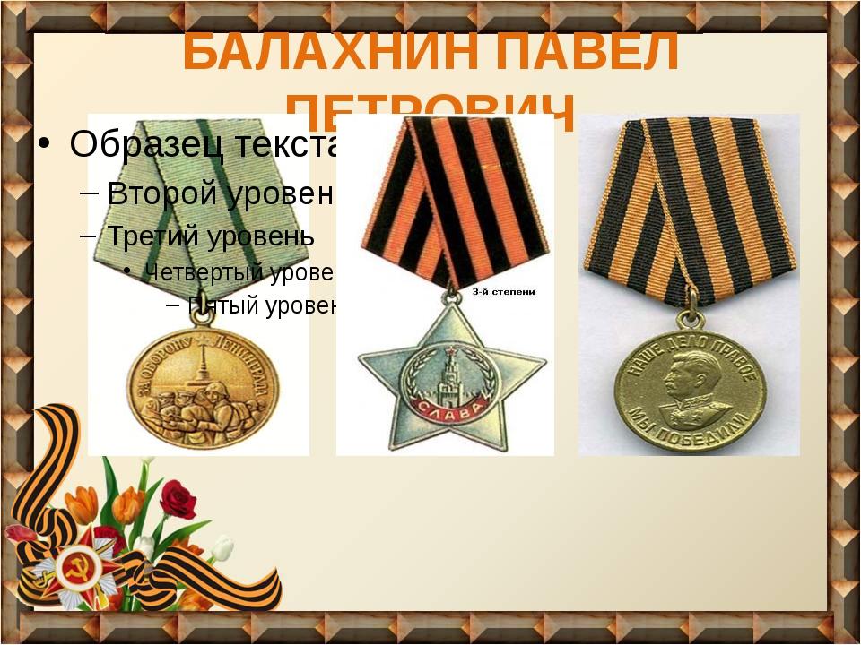 БАЛАХНИН ПАВЕЛ ПЕТРОВИЧ