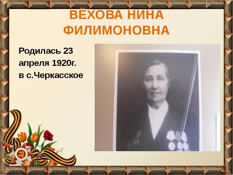 ВЁХОВА НИНА ФИЛИМОНОВНА Родилась 23 апреля 1920г. в с.Черкасское