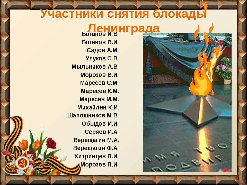 Участники снятия блокады Ленинграда Боганов И.В. Боганов В.И. Садов А.М. Улу...