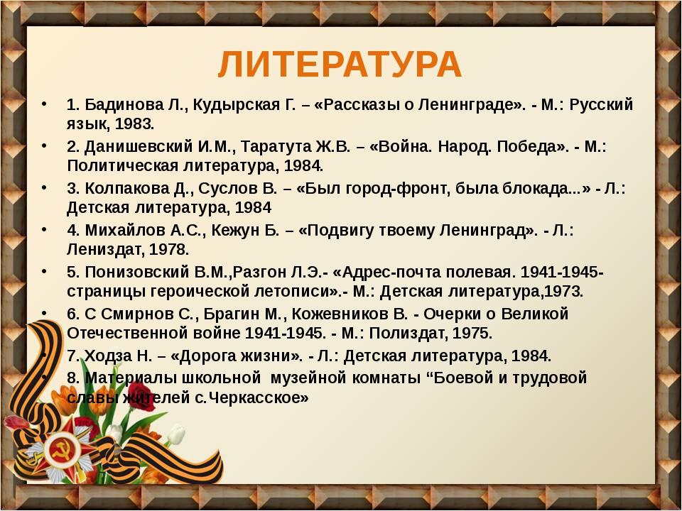 ЛИТЕРАТУРА 1. Бадинова Л., Кудырская Г. – «Рассказы о Ленинграде». - М.: Русс...