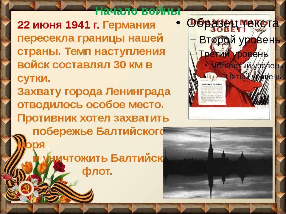Начало войны 22 июня 1941 г. Германия пересекла границы нашей страны. Темп н...