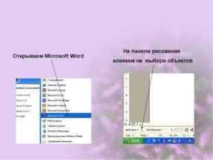 На панели рисования кликаем на выборе объектов Открываем Microsoft Word
