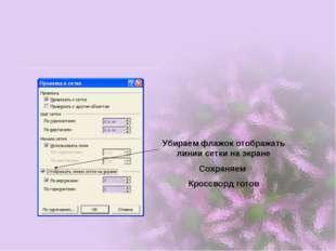 Убираем флажок отображать линии сетки на экране Сохраняем Кроссворд готов