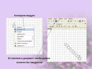 Копируем квадрат Вставляем в документ необходимое количество квадратов