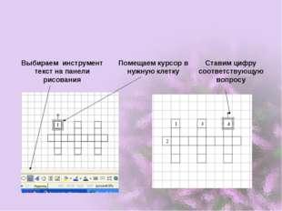Выбираем инструмент текст на панели рисования Помещаем курсор в нужную клетку