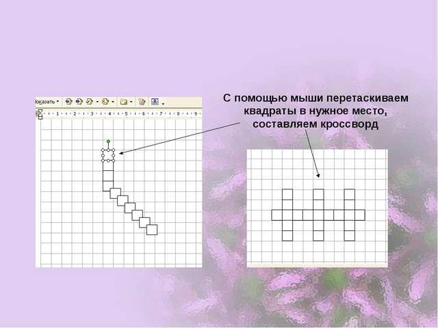 С помощью мыши перетаскиваем квадраты в нужное место, составляем кроссворд