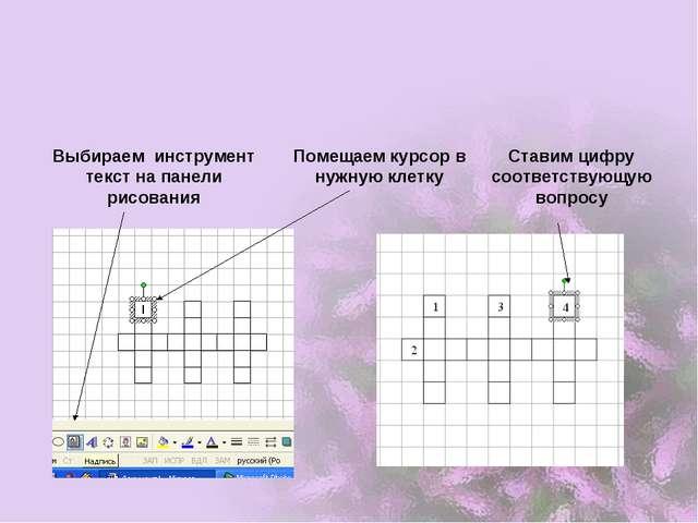 Выбираем инструмент текст на панели рисования Помещаем курсор в нужную клетку...