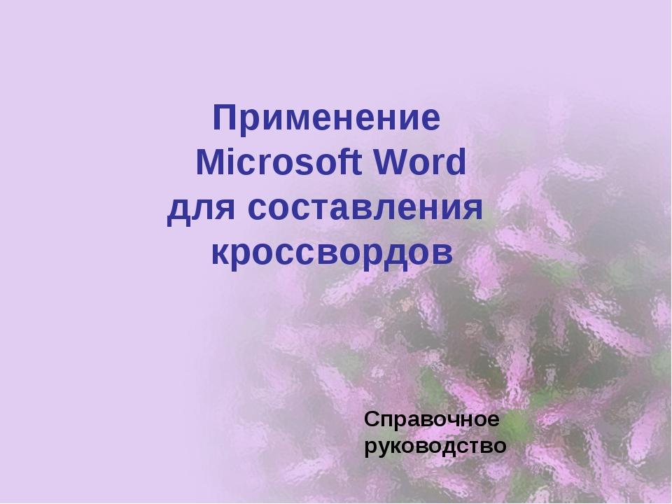 Применение Microsoft Word для составления кроссвордов Справочное руководство