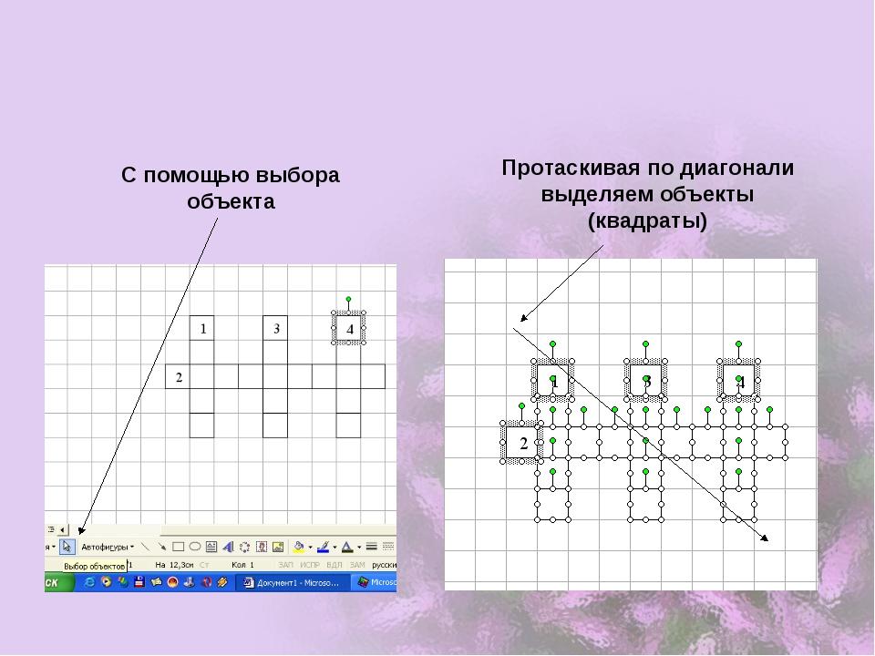 С помощью выбора объекта Протаскивая по диагонали выделяем объекты (квадраты)