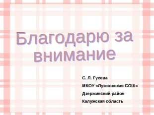 С. Л. Гусева МКОУ «Лужновская СОШ» Дзержинский район Калужская область