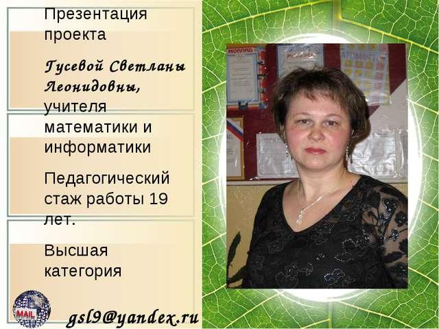 Презентация проекта Гусевой Светланы Леонидовны, учителя математики и информа...