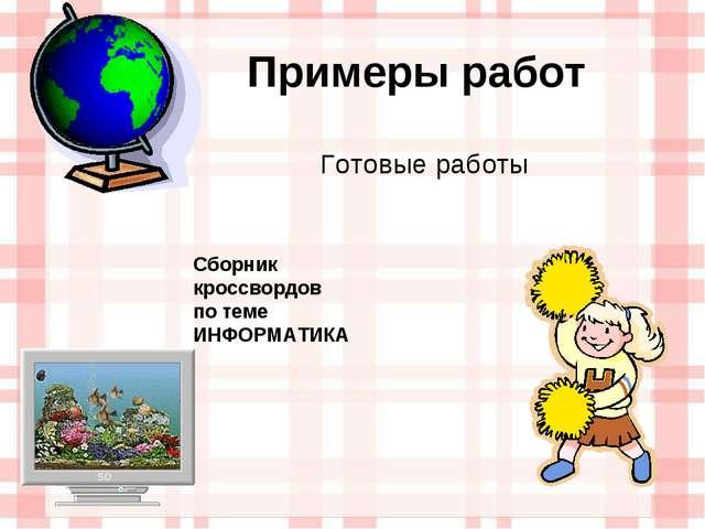 Примеры работ Сборник кроссвордов по теме ИНФОРМАТИКА Готовые работы