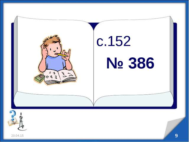 * * с.152 № 386