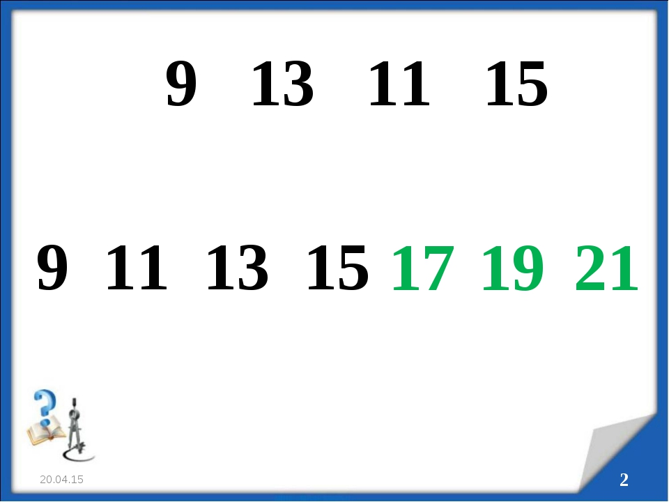 * * 9 13 11 15 9 11 13 15 19 17 21