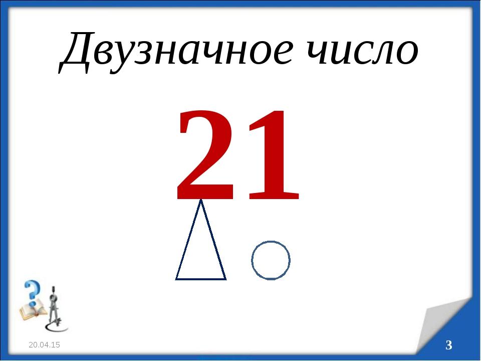 Двузначное число * * 21