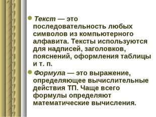 Текст — это последовательность любых символов из компьютерного алфавита. Текс