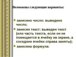 Возможны следующие варианты: занесено число: выведено число; занесен текст: в
