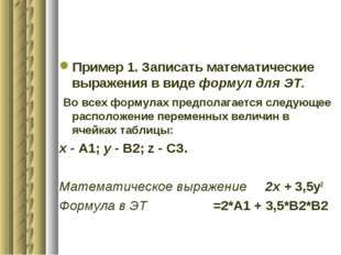 Пример 1. Записать математические выражения в виде формул для ЭТ. Во всех фор