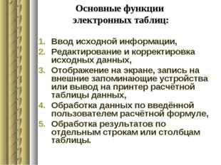 Основные функции электронных таблиц: Ввод исходной информации, Редактирование