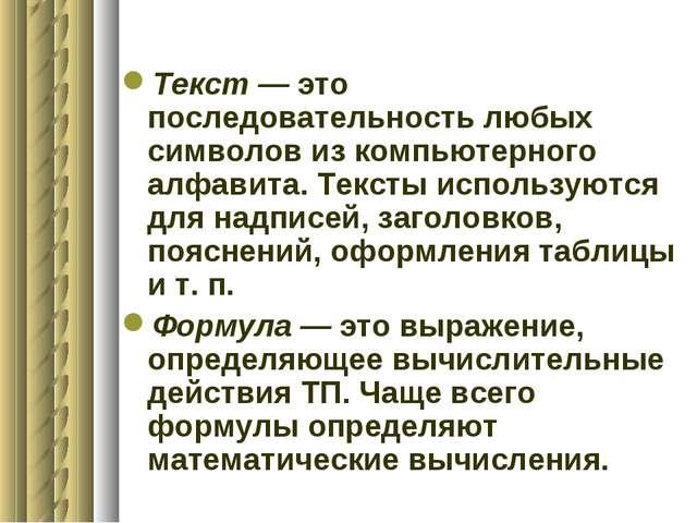 Текст — это последовательность любых символов из компьютерного алфавита. Текс...