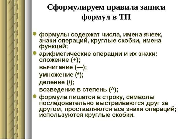 Сформулируем правила записи формул в ТП формулы содержат числа, имена ячеек,...