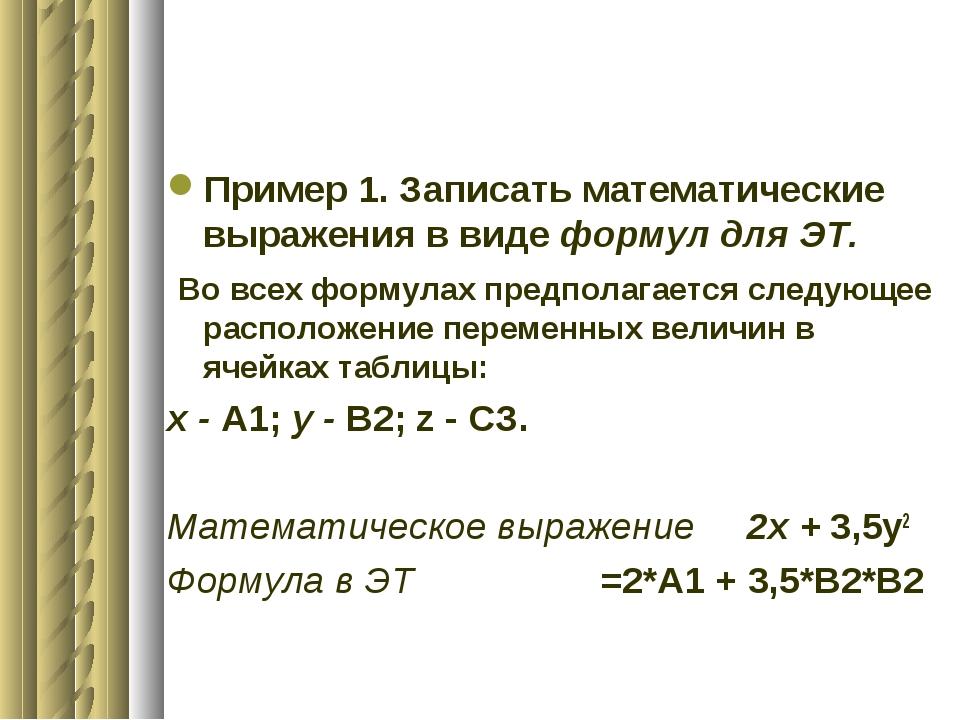 Пример 1. Записать математические выражения в виде формул для ЭТ. Во всех фор...