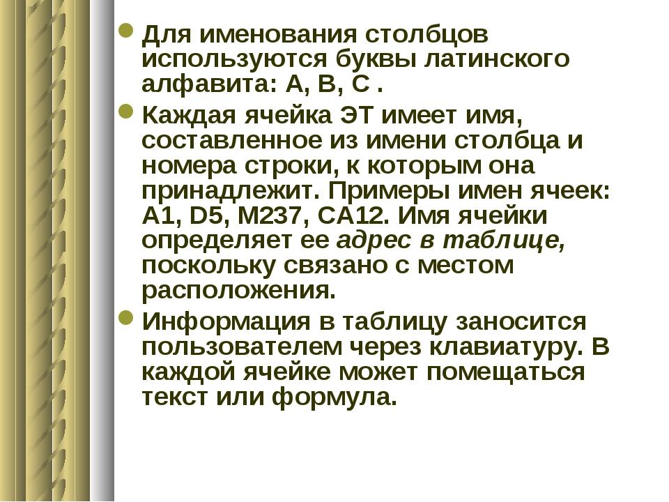 Для именования столбцов используются буквы латинского алфавита: А, В, С . Каж...