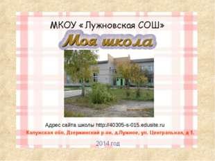 Адрес сайта школы http://40305-s-015.edusite.ru