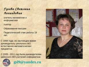 Гусева Светлана Леонидовна учитель математики и информатики тьютор Образовани