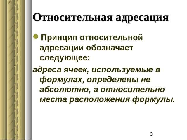 Относительная адресация Принцип относительной адресации обозначает следующее:...